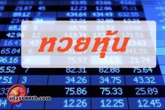 รู้จักกับหวยหุ้นไทยออนไลน์เล่นยังไง-วิธีการแทงเป็นอย่างไร