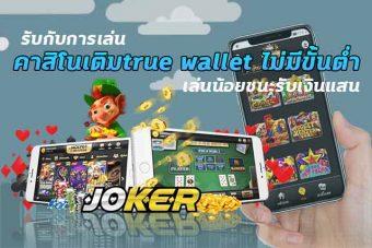 รับกับการเล่น-คาสิโนเติมtrue-wallet-ไม่มีขั้นต่ำ-เล่นน้อยชนะรับเงินแสน