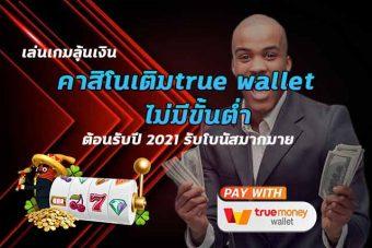 เล่นเกมลุ้นเงิน-คาสิโนเติมtrue-wallet-ไม่มีขั้นต่ำ-ต้อนรับปี-2021-รับโบนัสมากมาย