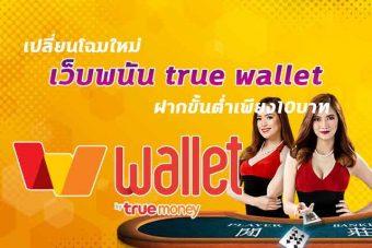 เปลี่ยนโฉมใหม่-เว็บพนัน-true-wallet-ฝากขั้นต่ำเพียง10บาท