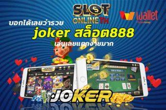 บอกได้เลยว่ารวย-joker-สล็อต888-เล่นเลยแตกง่ายมาก