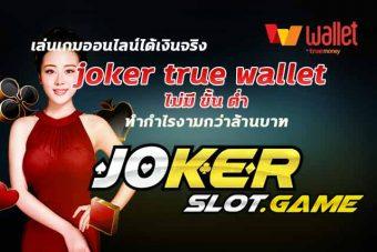 เล่นเกมออนไลน์ได้เงินจริง-joker-true-wallet-ไม่มี-ขั้น-ต่ํา-ทำกำไรงามกว่าล้านบาท