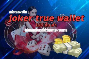 สมัครสมาชิก-joker-true-wallet-ไม่มี-ขั้น-ต่ํา-เล่นเกมกับเราได้รับสิทธิมากมาย