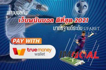 แทงบอลกับ-เว็บพนันบอล-ดีที่สุด-2021-มาตรฐานดีระดับ-UFABET