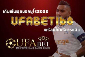 เดิมพันฟุตบอลยูโร2020-UFABET168-พร้อมให้บริการแล้ว
