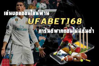 เล่นบอลออนไลน์ผ่าน-UFABET168-การันตีฝากถอนไม่มีขั้นต่ำ