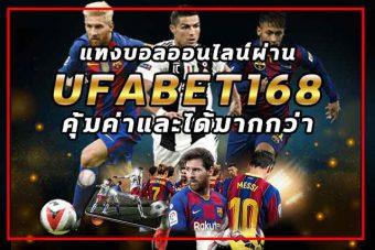 แทงบอลออนไลน์ผ่าน-UFABET168-คุ้มค่าและได้มากกว่า